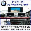 作業不要!挿込むだけ!BMW Fシリーズ TV/ナビキャンセラー [...