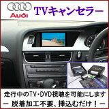 走行中にテレビ/DVDの視聴可能 AUDI A1 (8X) TVキャンセラー/テレビキャンセラー [CT-VA1]