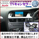 作業不要!挿込だけ!アウディ MMI / VW TVキャンセラー[CT-VA1](走行中TV/DVD視聴/テレビキャンセラー/3G/3G+/A1/A4/A5/A6/A7/A8/Q3/Q5/Q7/トウアレグ)