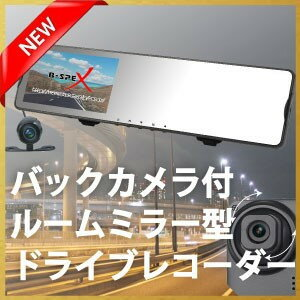簡単取り付けダブル録画 ドライブレコーダー ミラー型 4.3インチ + バックカメラ+16G メモリー セット[ ドラレコ / ドライブレコーダー / ドライブレコーダーミラー型 / 運転中録画 ]