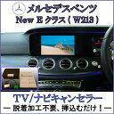 作業不要!挿込むだけ!ベンツ New E クラス (W213) TVキャンセラー/ナビキャンセラー[CT-MB5] (NTG5.5) メルセデスベンツ/Benz/テレビキャンセラー/ナビ操作/OBD/走行中視聴)