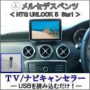 メルセデス ベンツ GLA (X156) NTG5 テレビキャンセラー / ナビキャンセラー / TVキャンセラー (NTG UNLOCK 5 Star1)