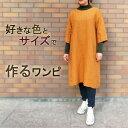 テントラインワンピース ワンピーステントライン サイズミセスファッション