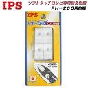 IPS 【2個付】ソフトタッチコンビ200mm用 専用交換樹脂 PH-200用 #247 五十嵐プライヤー
