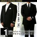 大きいサイズ メンズ HIROKO KOSHINO HOMME (ヒロココシノオム) 【オールシーズン】 シングル 2ツ釦 3シーズン フォーマル スーツ サカゼン 礼服 喪服 冠婚葬祭