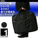 大きいサイズ メンズ Siffler 2着収納可能キングサイズガーメントバッグ