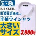 大きいサイズ メンズ B&T CLUB 春夏対応 クールビズ対応 綿100% 形態安定 レギュラーカラー 半袖 ワイシャツ [3L-8L] サカゼン ドレスシャツ ビジネスシャツ yシャツ カッターシャツ