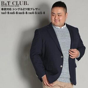 大きいサイズ メンズ B&T CLUB 春夏 シングル 2ツ釦 ネイビー ブレザー [TAB体 KB体 KBE体 2KE体] サカゼン