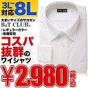 長袖ワイシャツ メンズ 大きいサイズ レギュラーカラー 形態安定 白無地 ホワイト 3L-8L