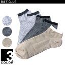 大きいサイズ メンズ B&T CLUB (ビーアンドティークラブ) 5足組 5色セット 杢柄 アンクル ソックス [28-30cm] サカゼン 靴下 カジュアル