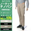 ノータックチノパンツ メンズ 大きいサイズ 綿100% アイボリー/ブラック/ベ...