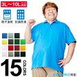 大きいサイズ メンズ ポロシャツ 半袖 3L 4L 5L 6L 7L 8L 9L 10L 相当 送料無料 サカゼン 05P28Sep16