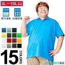 大きいサイズ メンズ ポロシャツ 半袖 3L 4L 5L 6L 7L 8L 9L 10L 相当 送料無料 サカゼン