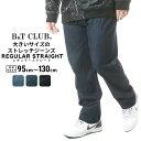 送料無料 ジーンズ メンズ 大きいサイズ ストレッチ レギュラーストレート ブルー/ネイビー/ダークネイビー 95cm-130cm