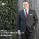 WEB限定 スーツ メンズ 大きいサイズ オールシーズン対応 ビジネス パンツウォッシャブル アジャスター付 サカゼン 全2色 KB5-KB8 KBE5-KBE8 2KE4-2KE5 PIMLICO 送料無料