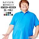 送料無料 大きいサイズ メンズ ポロシャツ 半袖 3L 4L 5L 6L 7L 8L 9L 10L 相当 サカゼン 吸汗速乾 抗菌防臭 無地