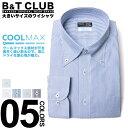 【8/20 9:59までポイント10倍】大きいサイズ メンズ B&T CLUB 【春夏】COOL MAX 形態