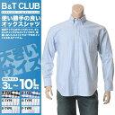 送料無料 大きいサイズ メンズ B&T CLUB 綿100% ボタンダウン ポケット付き 長袖 オックスフォードシャツ [3L-10L相当] サカゼン ビッグサイズ カジュアル トップス カジュアルシャツ オックスシャツ シャツ