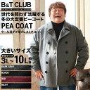 大きいサイズ メンズ B&T CLUB ウール混 無地 ダブルブレスト ピーコート [3L 4L 5L 6L 7L 8L 9L 10L 相当] サカゼン ビッグサイズ カジュアル アウター コート Pコート シンプル 中綿