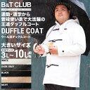 大きいサイズ メンズ B&T CLUB ウール混 無地 フード付き フルジップ ダッフルコート [3L 4L 5L 6L 7L 8L 9L 10L 相当] サカゼン ビッグサイズ カジュアル アウター コート ダッフル シンプル 中綿