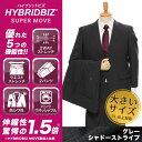 メンズスーツ 大きいサイズ 春夏対応 ビジネス シングル 2つボタン ツーパンツ グレー HYBRIDBIZ SUPER MOVE