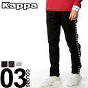 Kappa (カッパ) サイドライン グラデーション ウエストゴム パンツ SLIM FITブランド メンズ 男性 カジュアル ファッション...