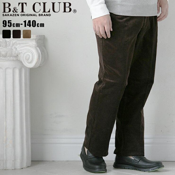大きいサイズ メンズ ストレッチ コーデュロイ ツータック パンツ [95-140cm] B&T CLUB