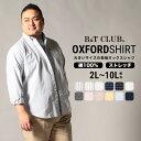 長袖シャツ 大きいサイズ メンズ カジュアルシャツ 綿100%オックスシャツ オックスフォードシャツ ボタンダウン ストレッチ 無地/ストライプ/チェック/ホワイト/ダークグレー/ピンク/レッド/イエロー/サックス/ネイビー 2L-10L相当 B&T CLUB