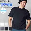 【新作ポイント5倍】大きいサイズ メンズ Tシャツ 半袖 汗染み軽減 綿100% 無地 クルーネック ホワイト/グレー/ダークグレー/ブラック/ネイビー 2L 3L 4L 5L 6L 7L 8L 9L 10L 相当 B&T CLUB