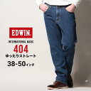 ショッピングナショナル エドウィン ジーンズ 大きいサイズ メンズ インターナショナルベーシック 404 ゆったりストレート ブルー 38-50インチ EDWIN E404-93 大きいサイズジーンズのサカゼン