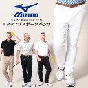 大きいサイズ ゴルフウェア ゴルフパンツ 大きいサイズ メンズ ストレッチ ロングパンツ 3L 4L 5L 6L スポーツ トレーニング ストレッチ MIZUNO ミズノ GOLF ブランド 大きいサイズのスポーツウェア