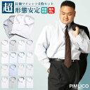 P10倍■ワイシャツ 大きいサイズ メンズ ビジネス 長袖 ワイシャツセット 大きいサイズ 4枚セット 超形態安定 Yシャツ ドレスシャツ ワイドカラー ボタンダウン 自宅洗える ワイシャツ カッターシャツ XL 3L 4L 5L 6L 大きいサイズYシャツのサカゼン