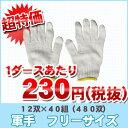 【個人様向け】作業用手袋 軍手 フリーサイズ 40ダースセッ...