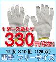 【送料無料】作業用手袋 軍手 フリーサイズ 10ダース(12...