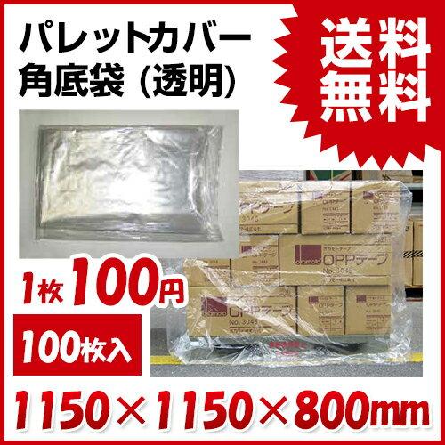 【企業様限定】透明 パレットカバー 角底袋(800H) 3mm 100枚
