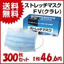 ストレッチマスクFV (クラレ) 10箱(1箱30枚入) 業...