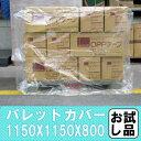 透明 パレットカバー 角底袋(800H) サンプル お試し DIY (引越し 梱包)