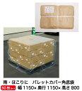 【企業様限定】透明 パレットカバー 角底袋(800H) 3mm 50枚入