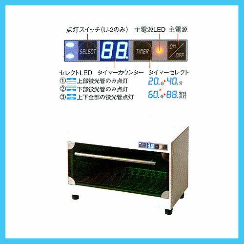 【 送料無料 】【 エステ サロン専用 】 デジタル消毒器 U-1 [ 多機能UV消毒器 ] 【 サロン専売品 美容室 美容院 美容師 プロ 愛用 】【BS】