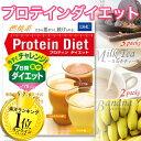 【送料無料】【お徳用3箱セット】【DHC】プロテインダイエット[2] 3味7袋入り[ココア味3袋