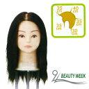 【 カットウィッグ 】 Beauty week [ 人毛100% ] 【 サロン専売品 美容室 美容院 美容師 プロ 愛用 】 【 ケア グッズ用品 関連 ウィッグ ウイッグ つけ毛 】【BS】