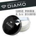 【DIAMO】ディアモ ルースパウダー 10g [ フェイスパウダー ] 0.1ct天然ダイアモンド[光沢成分]入り 【 サロン専売品 美容室 美容院 美容師 プロ 愛用 】【BS】