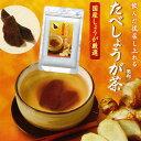 たべしょうが茶 57g [ 飲んだ後召し上れるたべしょうが茶...
