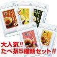 大人気!! たべ茶シリーズ 5種類セット [ ごぼう茶57g ゆず茶65g 塩昆布茶97g 梅昆布茶81g しょうが茶57g ]【 飲んだ後召し上がれるお茶】