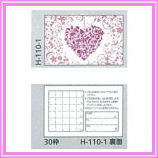 そのままタイプ カード 300 H-110-1 300枚