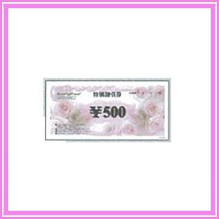 割引券 100 SPW-901 100枚の商品画像