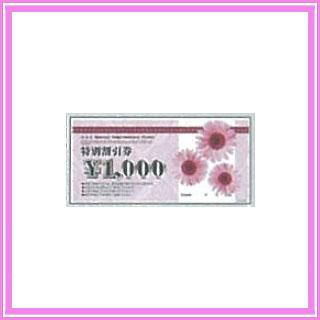 割引券 100 SPW-922 100枚