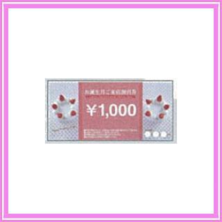 割引券 100 SPW-971 100枚の商品画像