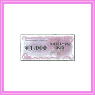 割引券 300 SPW-708 300枚