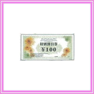 割引券 300 SPW-885 300枚の商品画像